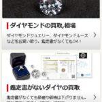 断捨離したダイアモンドの買取価格を簡単に調べる方法があります!