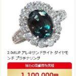 宝石のアレキサンドライトの買取や色変わりすると思う大きな誤解とは