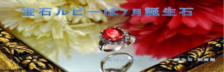 宝石ルビーは7月誕生石:宝石種類・パワーストーン・誕生石・断捨離